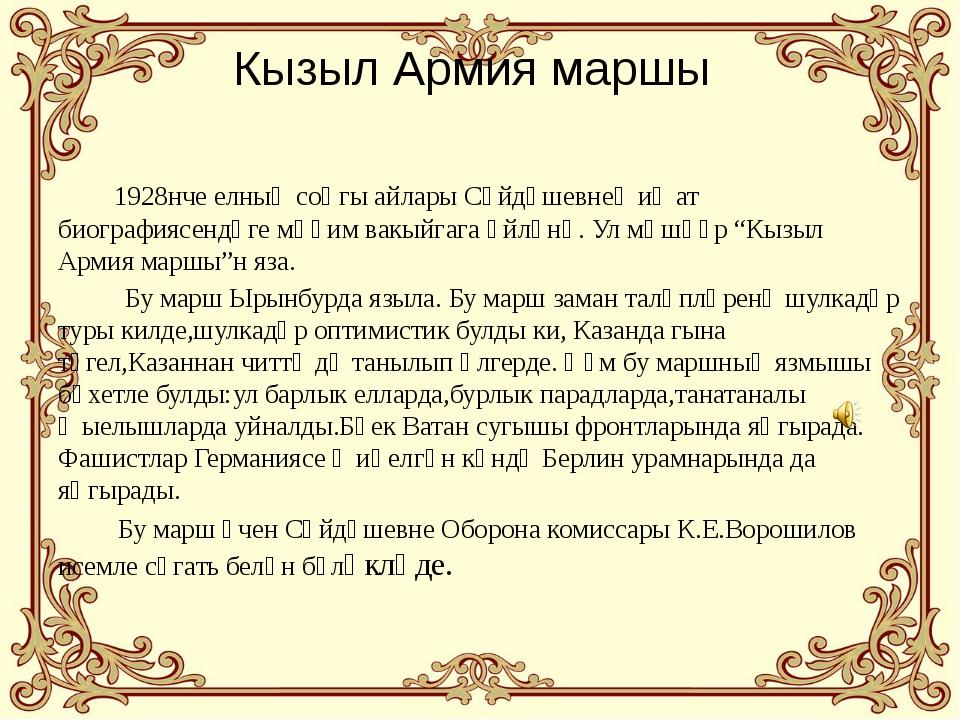 1928нче елның соңгы айлары Сәйдәшевнең иҗат биографиясендәге мөһим вакыйгага...