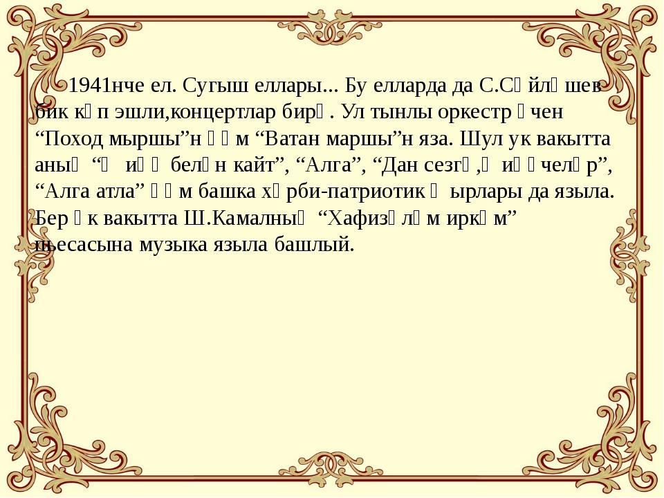 1941нче ел. Сугыш еллары... Бу елларда да С.Сәйләшев бик күп эшли,концертлар...