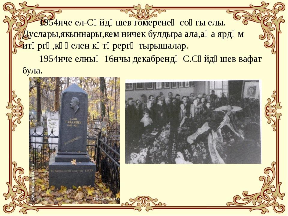 1954нче ел-Сәйдәшев гомеренең соңгы елы. Дуслары,якыннары,кем ничек булдыра...