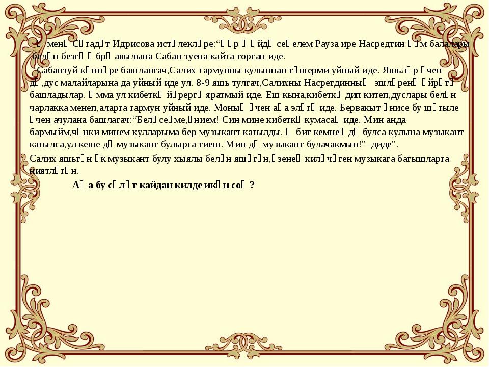 """Ә менә Сәгадәт Идрисова истәлекләре:""""Һәр җәйдә сеңелем Рауза ире Насредтин һ..."""