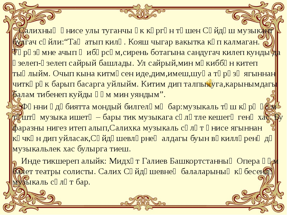 """Салихның әнисе улы туганчы үк күргән төшен Сәйдәш музыкант булгач сөйли:""""Таң..."""
