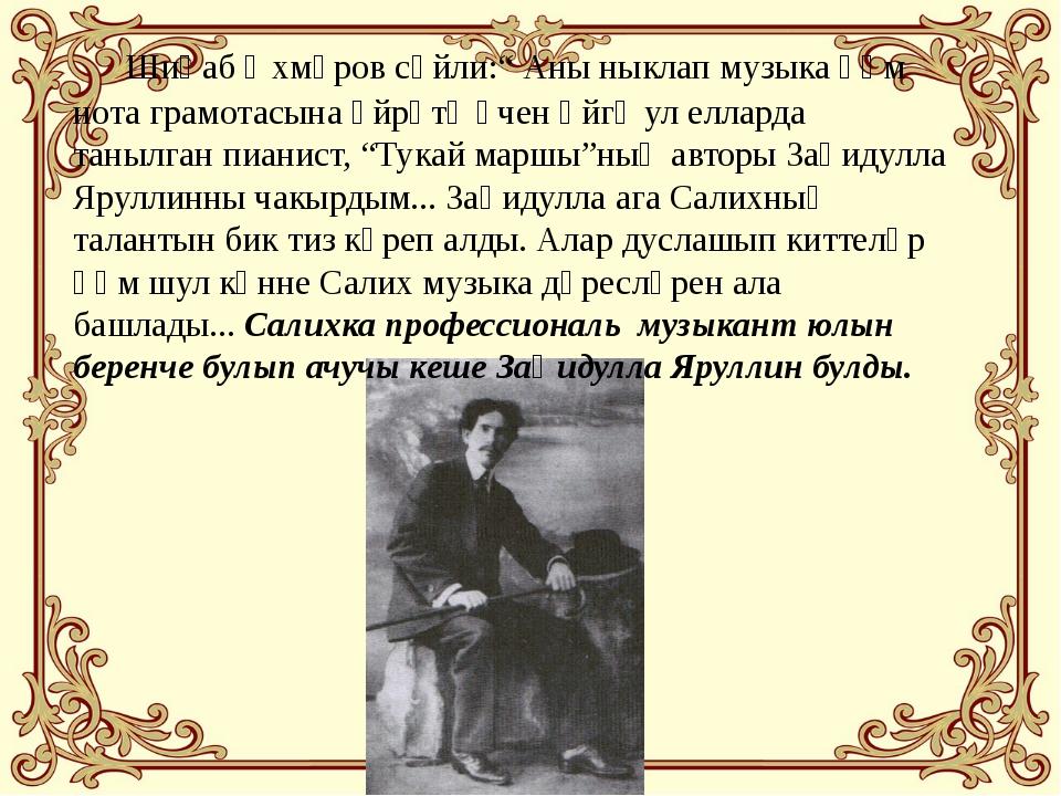 """Шиһаб Әхмәров сөйли:"""" Аны ныклап музыка һәм нота грамотасына өйрәтү өчен өйг..."""