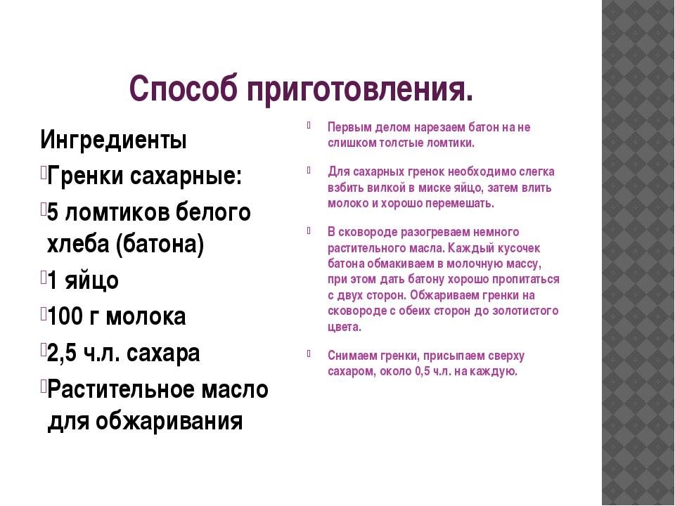Способ приготовления. Ингредиенты Гренки сахарные: 5 ломтиков белого хлеба (б...