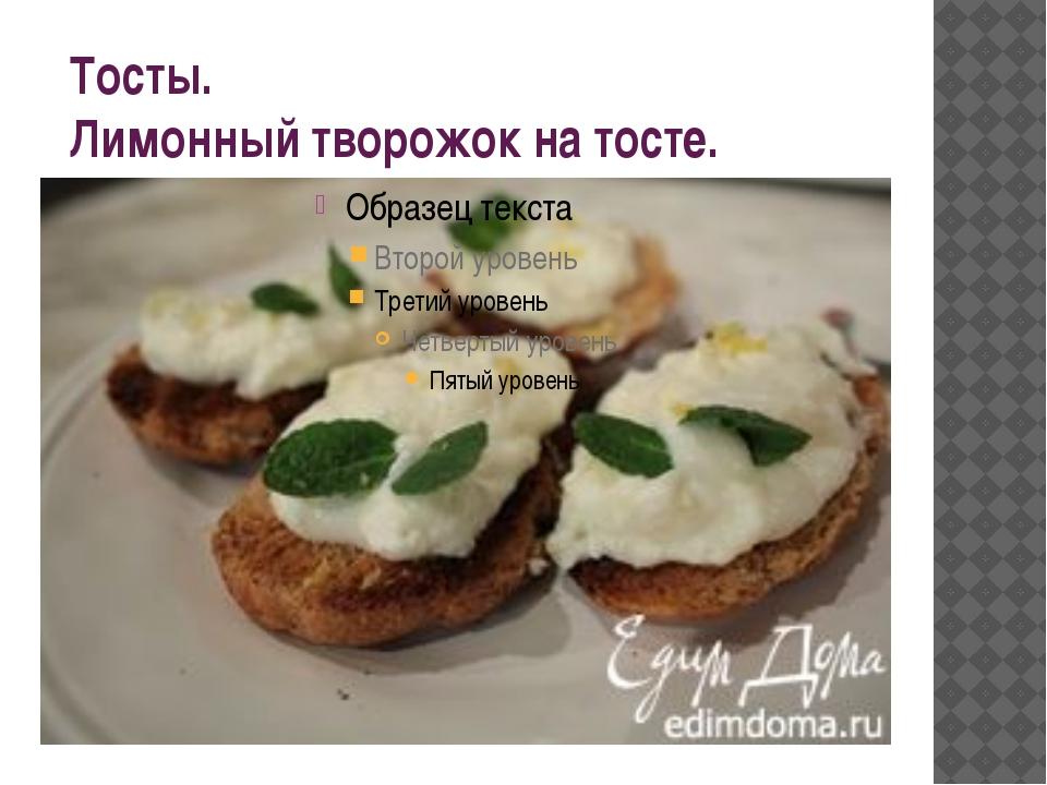 Тосты. Лимонный творожок на тосте. Открытый бутерброд на обжаренном хлебе.