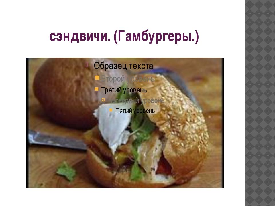 сэндвичи. (Гамбургеры.) Для учителя. Закрытые бутерброды- Основа булочки.