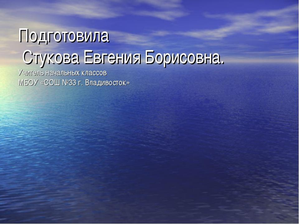 Подготовила Стукова Евгения Борисовна. Учитель начальных классов МБОУ «СОШ №3...