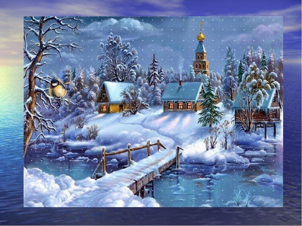 На дворах и домах Снег лежит полотном И от солнца блестит Разноцветным огнём..