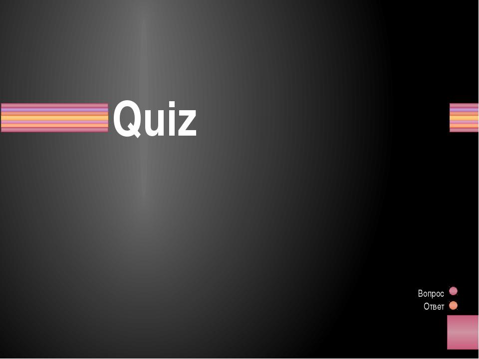 Quiz Вопрос Ответ Показать заголовок