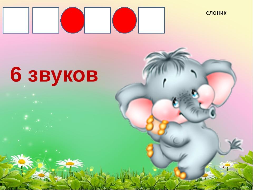6 звуков слоник