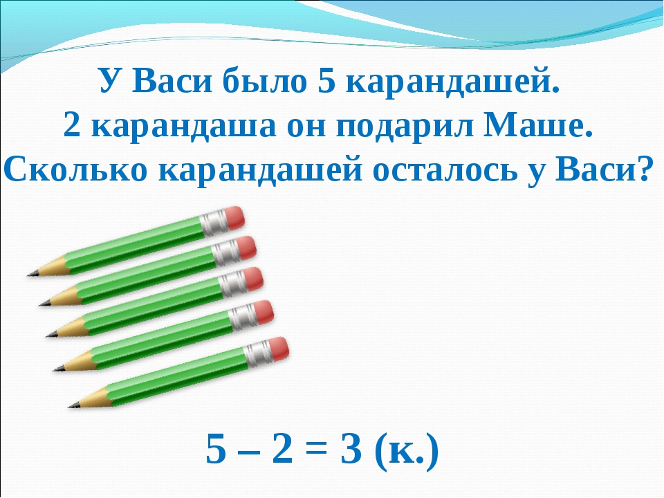 У Васи было 5 карандашей. 2 карандаша он подарил Маше. Сколько карандашей ост...