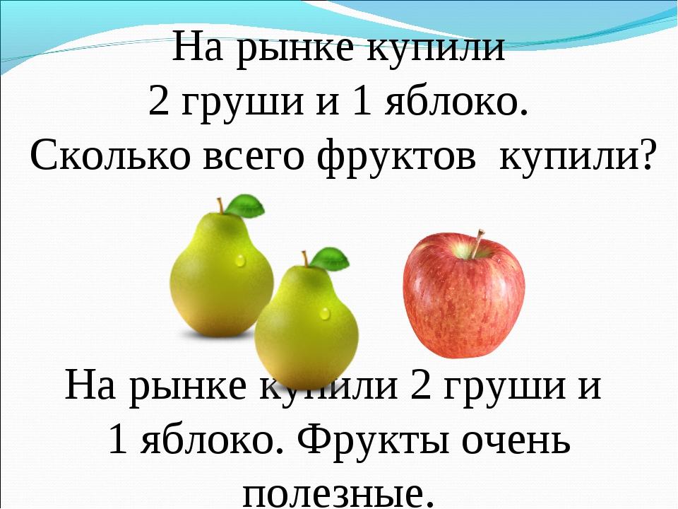 На рынке купили 2 груши и 1 яблоко. Сколько всего фруктов купили? На рынке ку...
