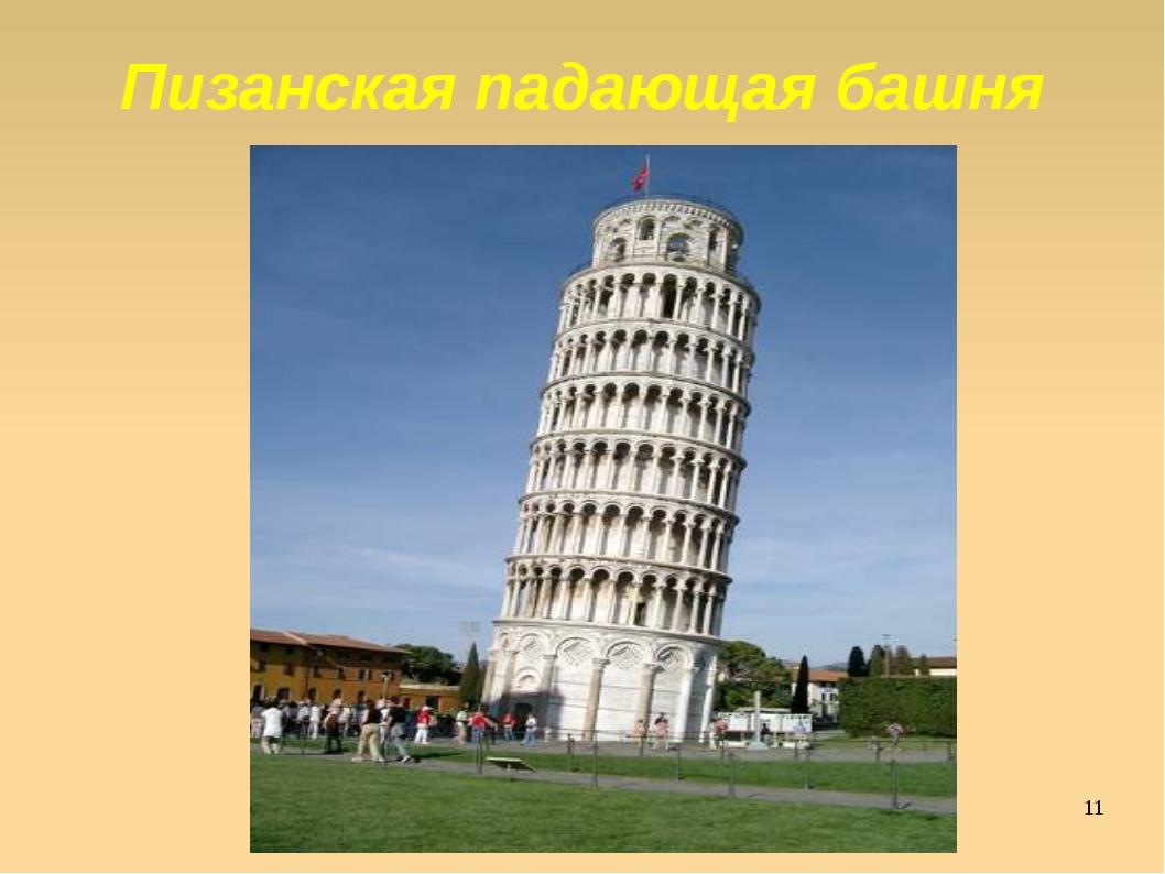 Яковлева Т.Ю. * Пизанская падающая башня Яковлева Т.Ю.