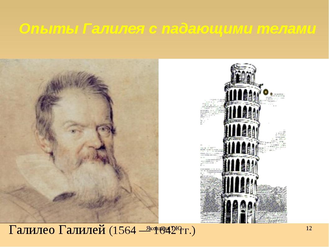 Яковлева Т.Ю. * Опыты Галилея с падающими телами Галилео Галилей (1564 — 1642...