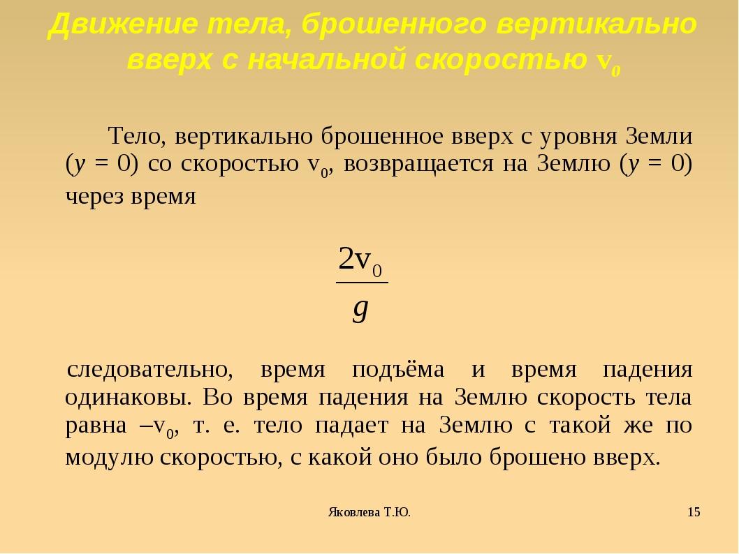 Яковлева Т.Ю. * Тело, вертикально брошенное вверх с уровня Земли (y = 0) со с...