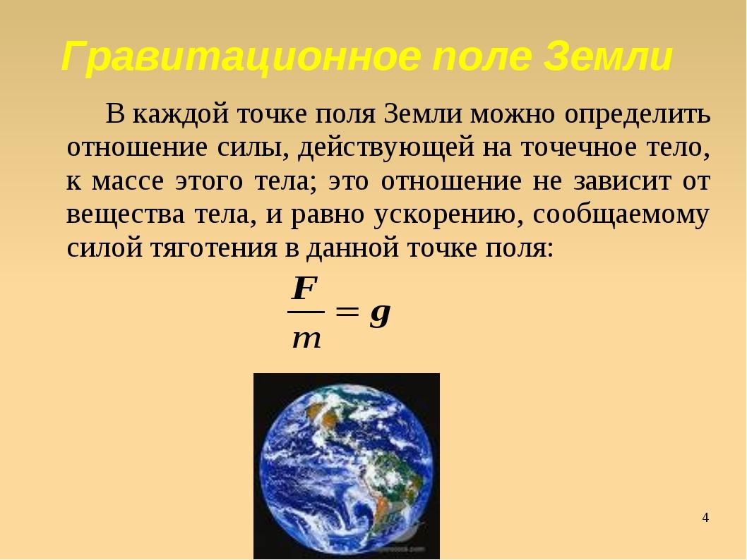 Яковлева Т.Ю. * В каждой точке поля Земли можно определить отношение силы, де...