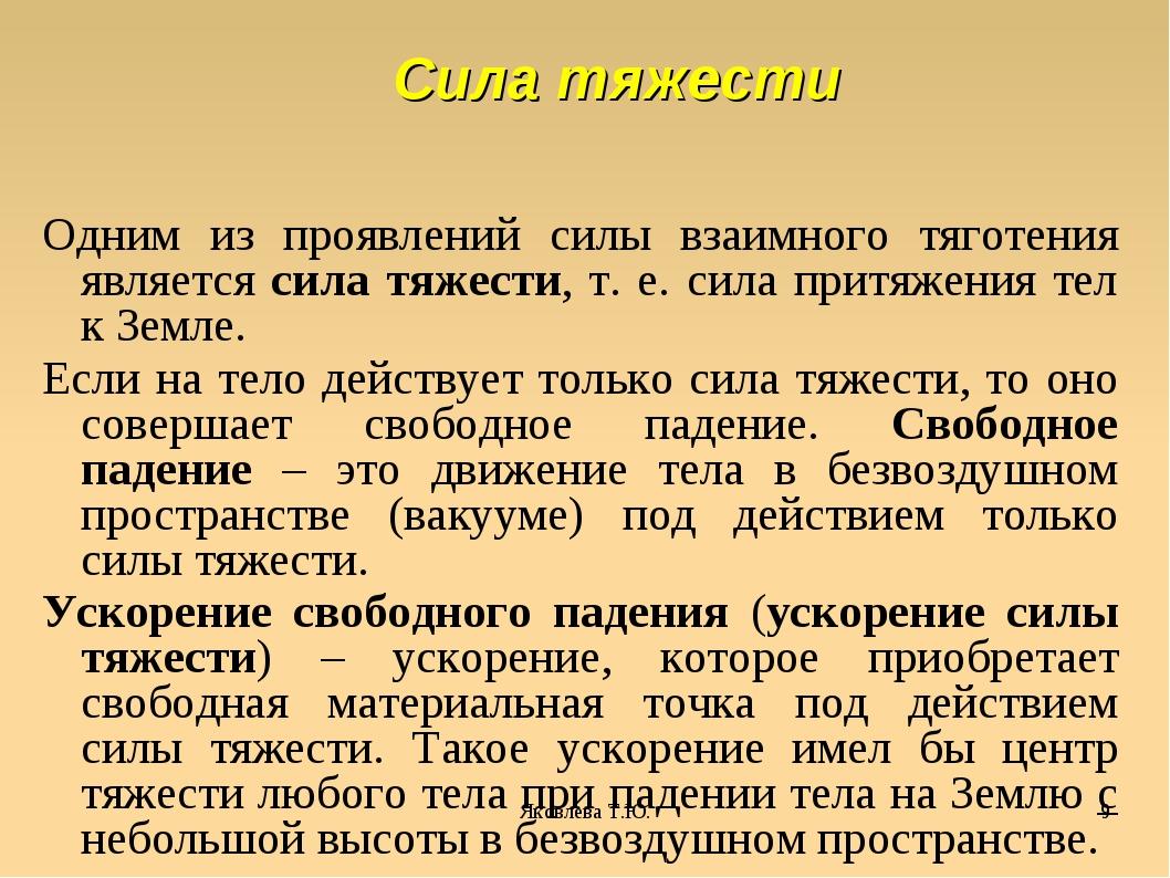 Яковлева Т.Ю. * Одним из проявлений силы взаимного тяготения является сила тя...