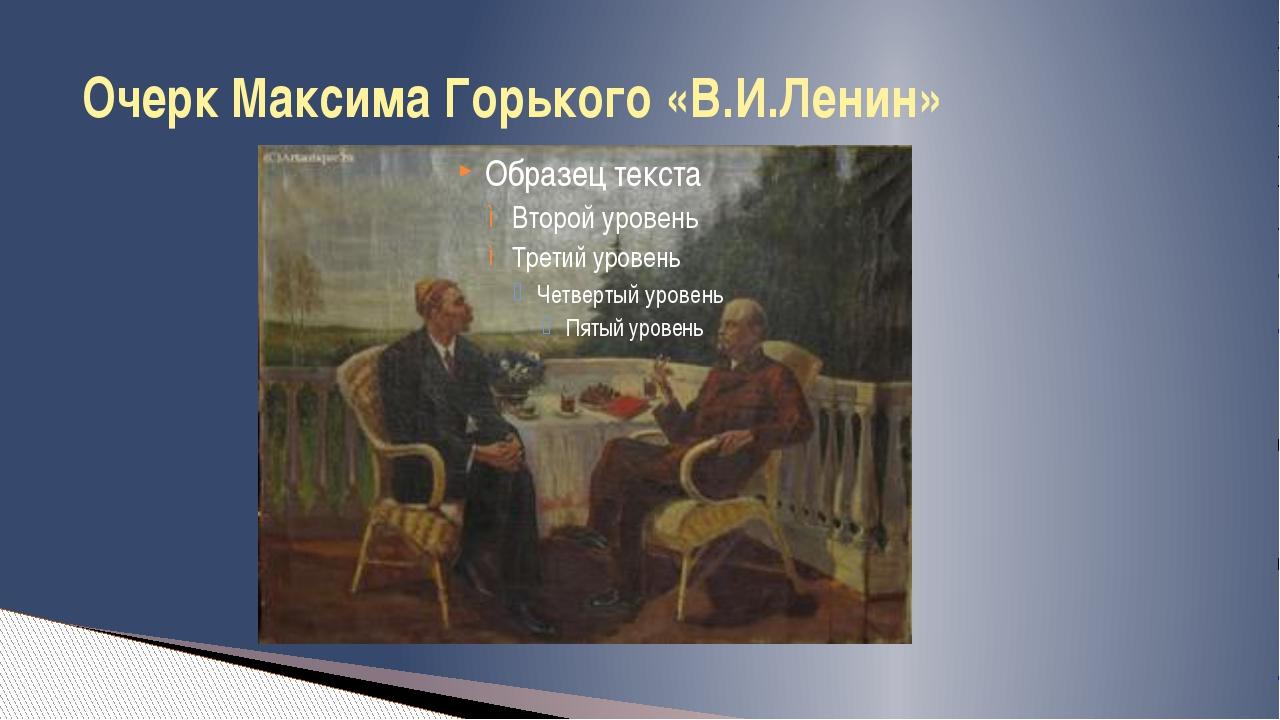 Очерк Максима Горького «В.И.Ленин»