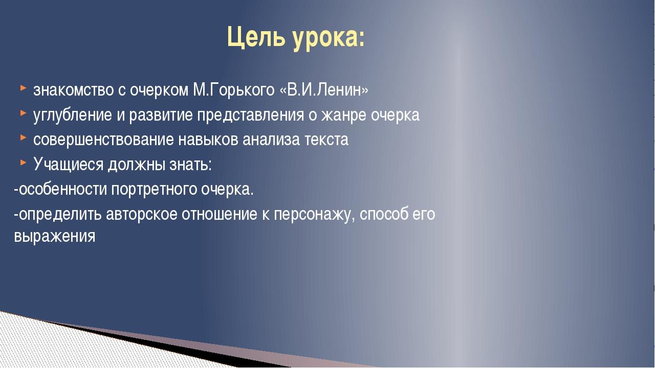 знакомство с очерком М.Горького «В.И.Ленин» углубление и развитие представлен...