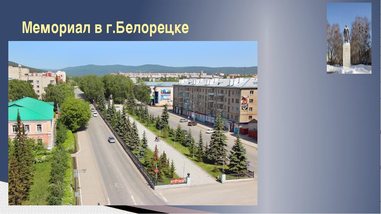 Памятник, расположенный на улице В.И.Ленина Памятник, расположенный на улице...