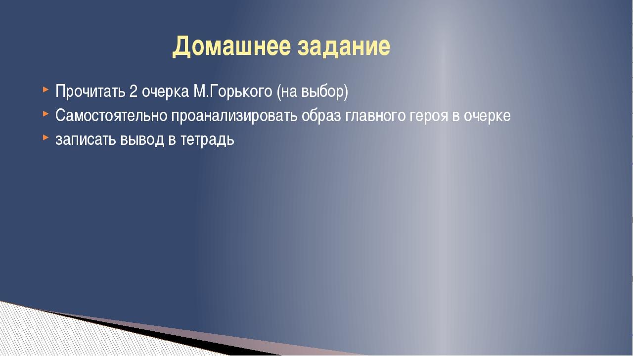 Прочитать 2 очерка М.Горького (на выбор) Самостоятельно проанализировать обра...