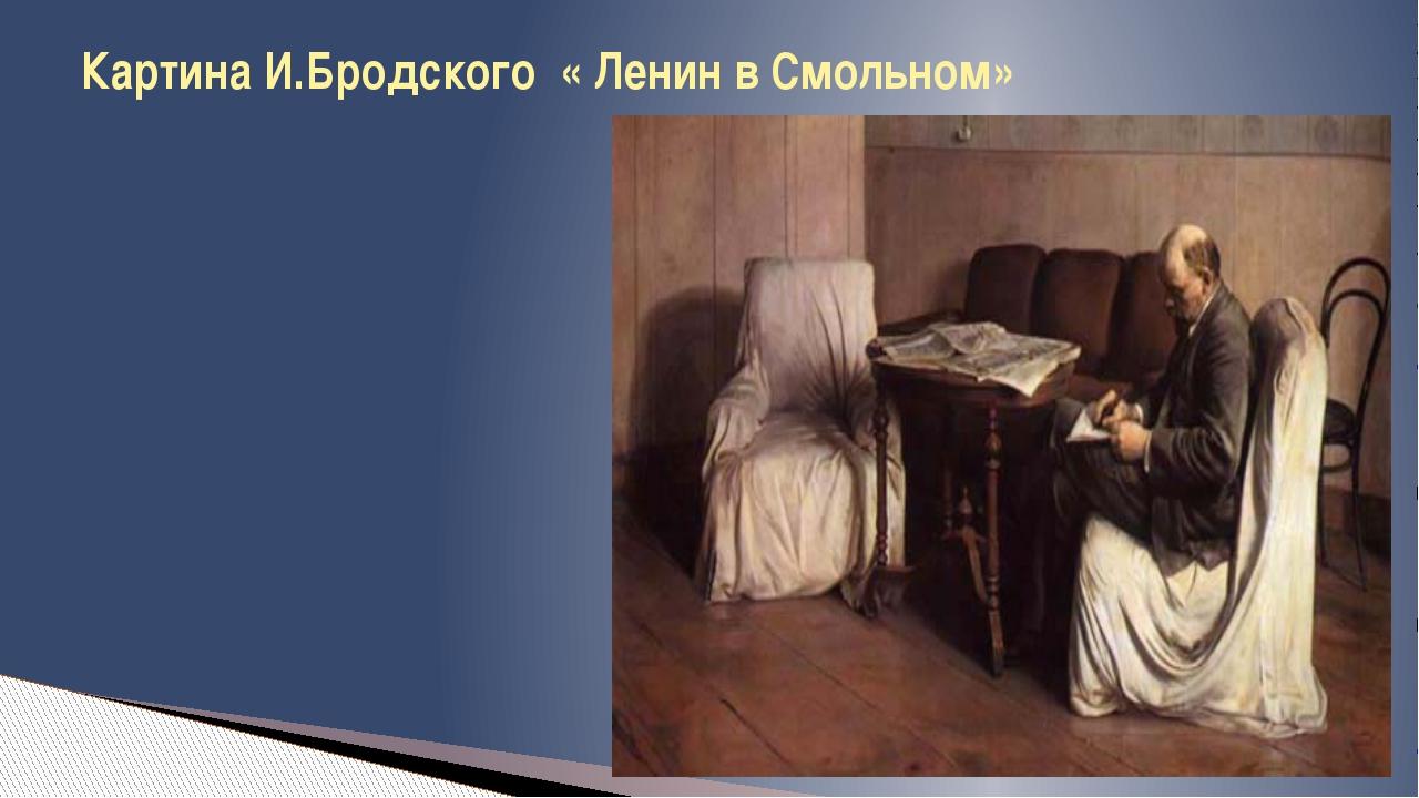 Картина И.Бродского « Ленин в Смольном»
