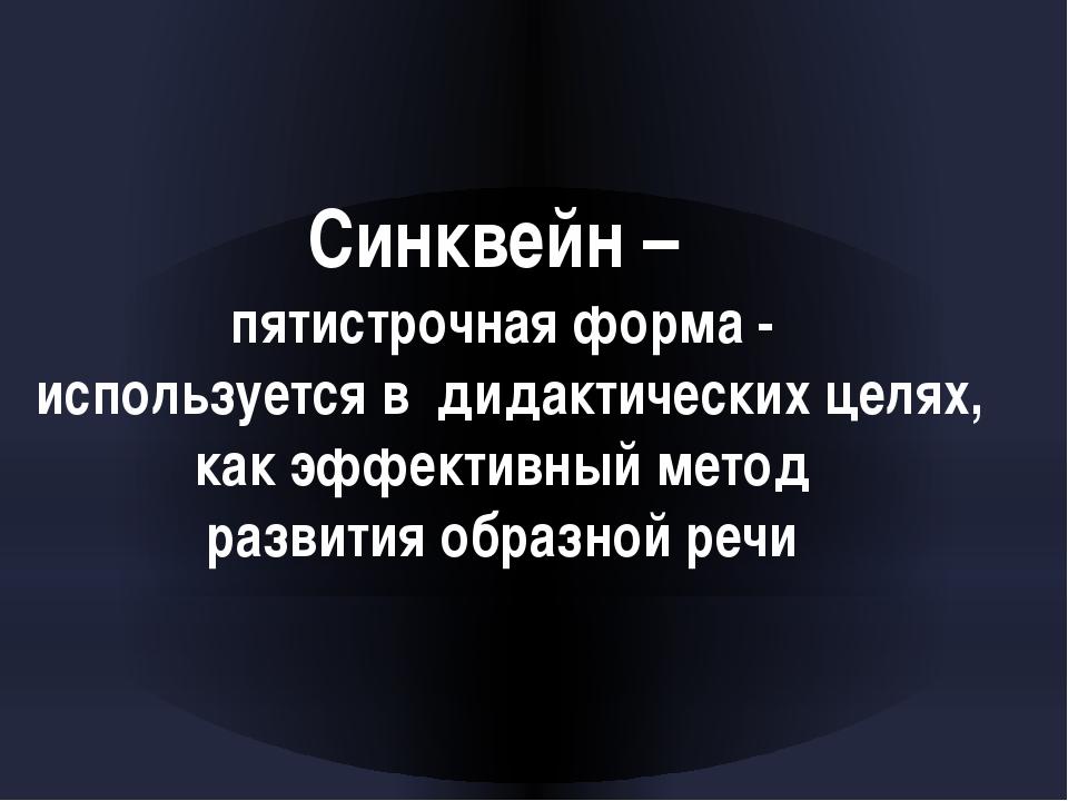 Синквейн – пятистрочная форма - используется в дидактических целях, как эффе...