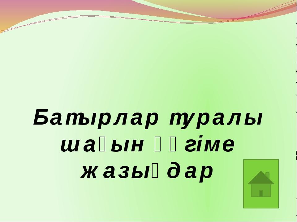 Назар Қойып тыңдағандарыңызға рахмет!