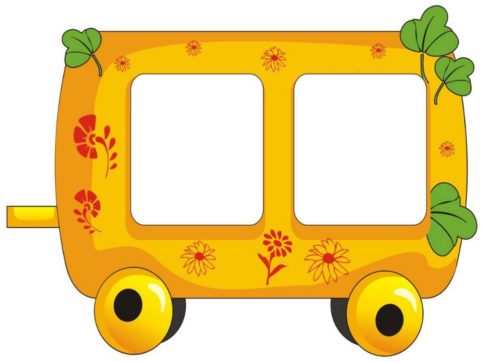 картинка с изображением паровоза с вагончиками мне пришла