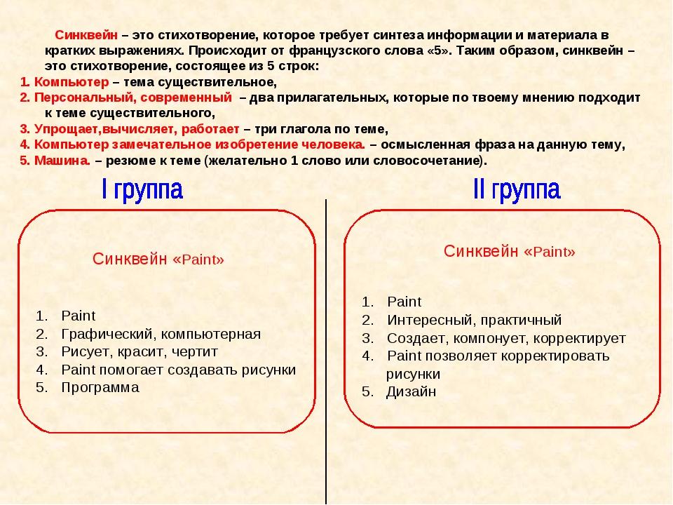 Синквейн – это стихотворение, которое требует синтеза информации и материала...