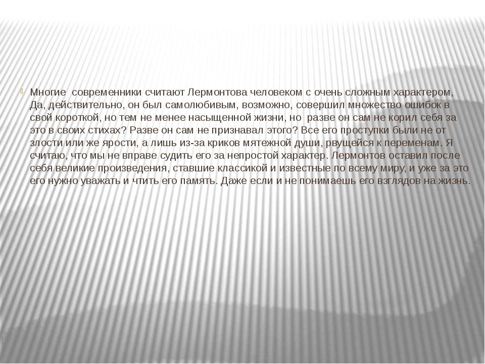 Многие современники считают Лермонтова человеком с очень сложным характером,...