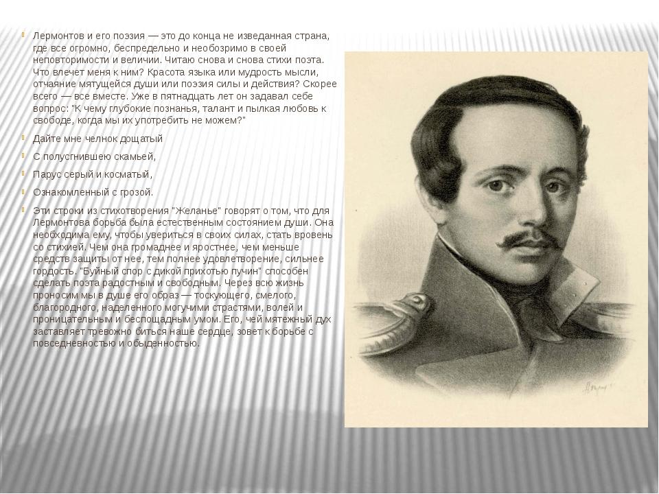 Лермонтов и его поэзия — это до конца не изведанная страна, где все огромно,...