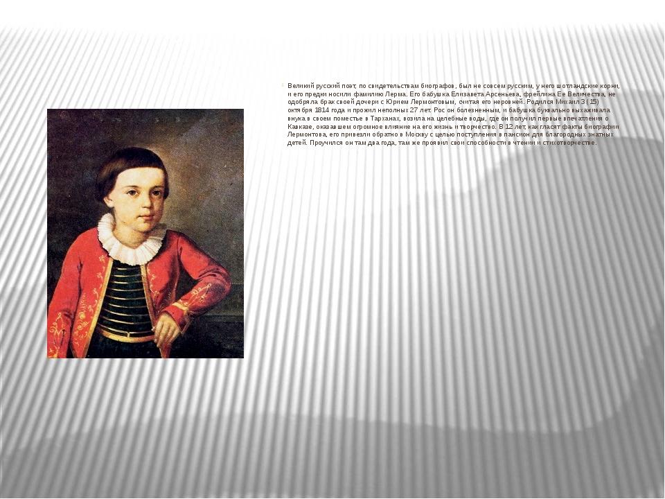 Великий русский поэт, по свидетельствам биографов, был не совсем русским, у н...