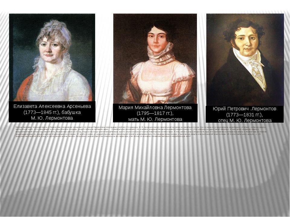 Многие биографы, описывая факты о Лермонтове, непременно упоминают, что семью...
