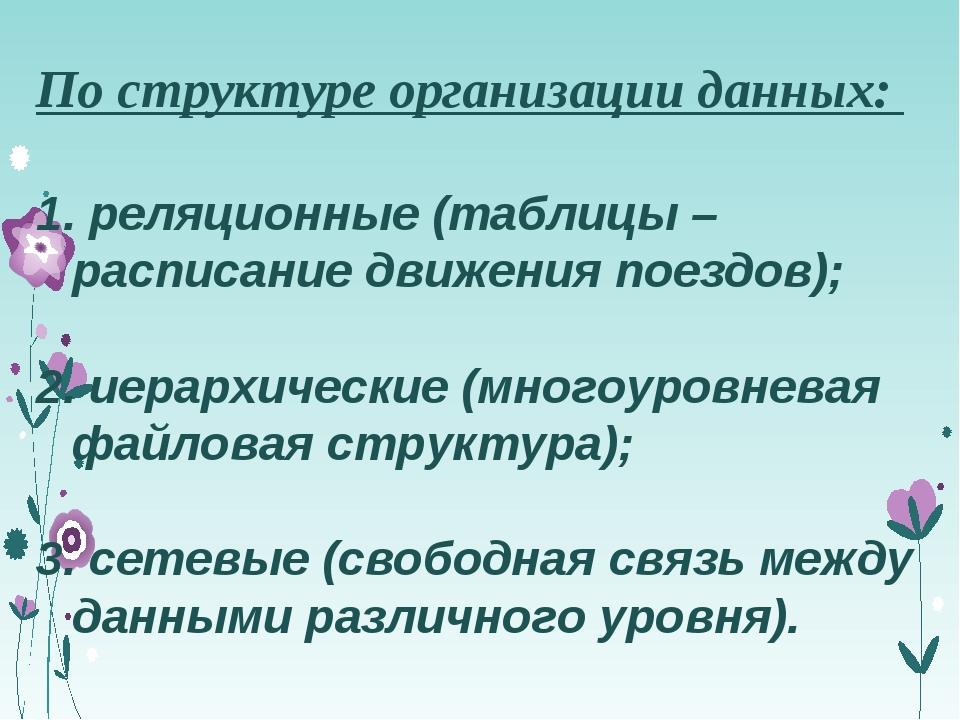 По структуре организации данных: реляционные (таблицы – расписание движения п...