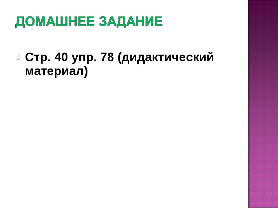 Стр. 40 упр. 78 (дидактический материал)