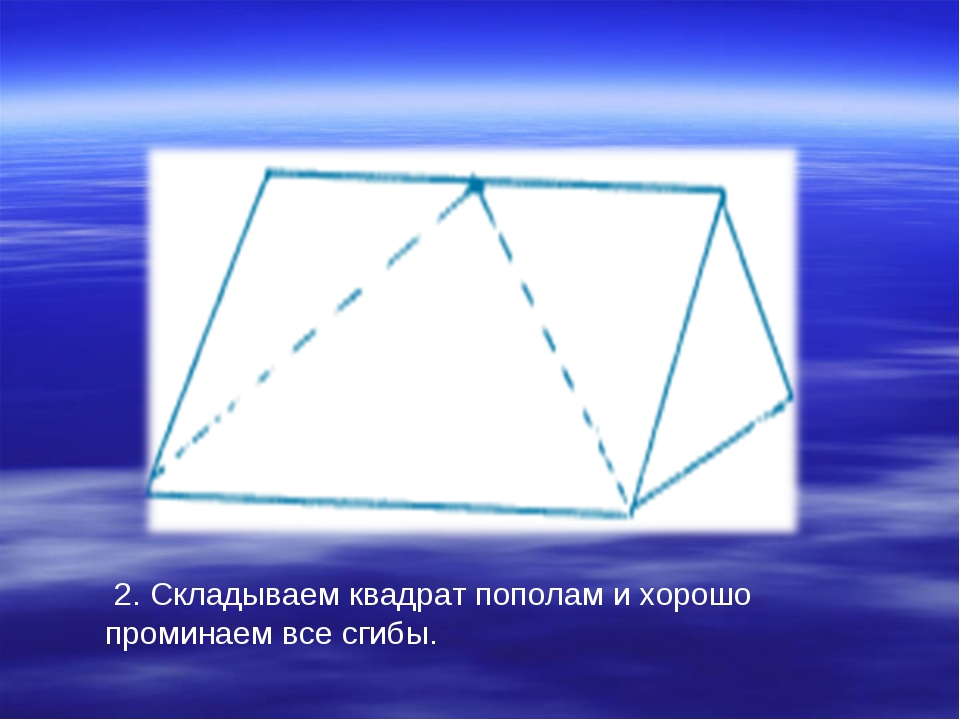 2. Складываем квадрат пополам и хорошо проминаем все сгибы.
