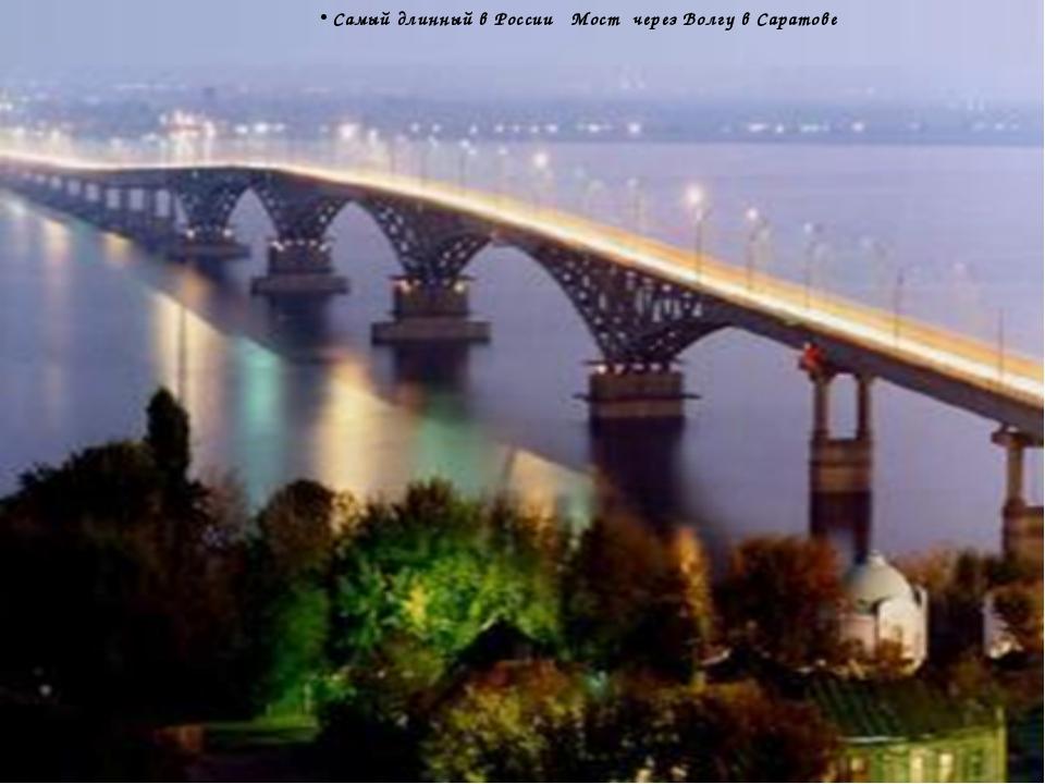 Самый длинный в России Мост через Волгу в Саратове