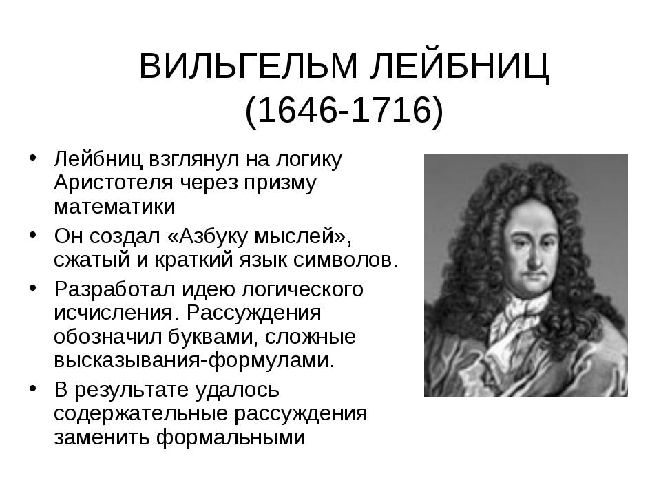 ВИЛЬГЕЛЬМ ЛЕЙБНИЦ (1646-1716) Лейбниц взглянул на логику Аристотеля через при...