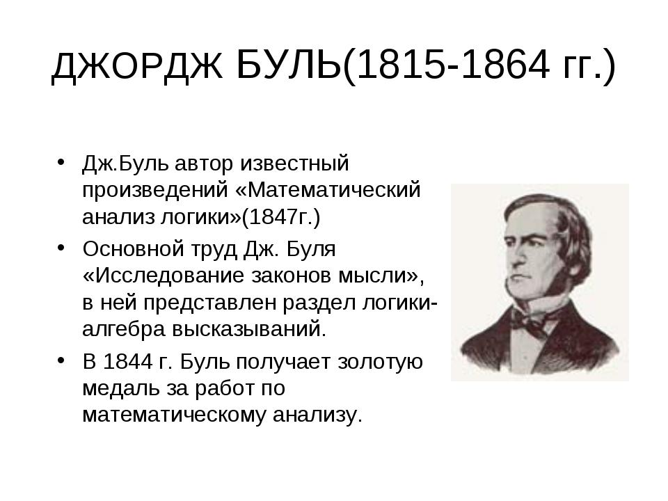 ДЖОРДЖ БУЛЬ(1815-1864 гг.) Дж.Буль автор известный произведений «Математическ...