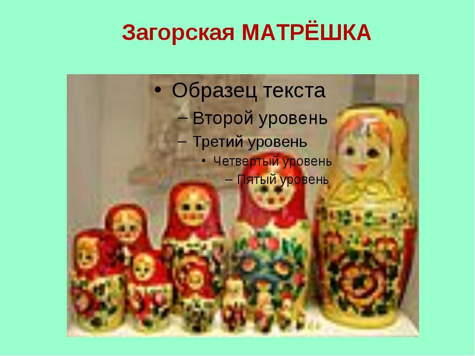 Загорская МАТРЁШКА