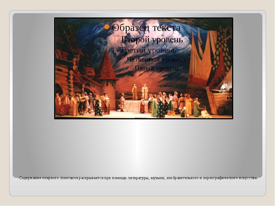 Содержание оперного спектакля раскрывается при помощи литературы, музыки, из...