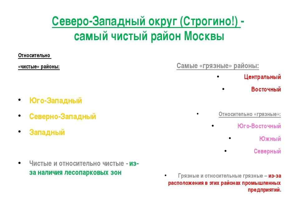 Северо-Западный округ (Строгино!) - самый чистый район Москвы Относительно «ч...