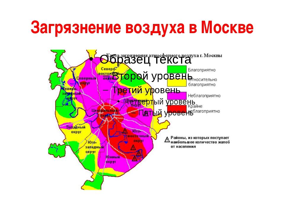 Загрязнение воздуха в Москве