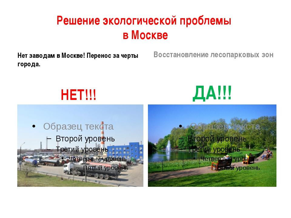 Решение экологической проблемы в Москве Нет заводам в Москве! Перенос за черт...