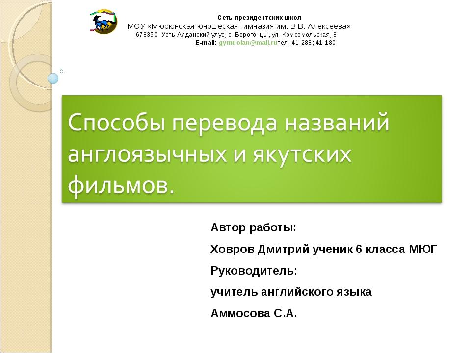 Автор работы: Ховров Дмитрий ученик 6 класса МЮГ Руководитель: учитель англий...