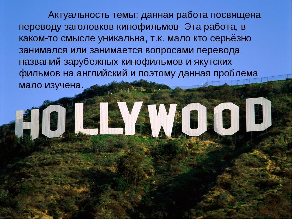 Актуальность темы: данная работа посвящена переводу заголовков кинофильмов...