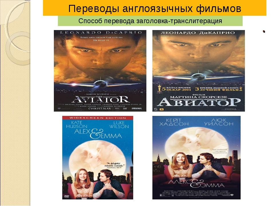 . Способ перевода заголовка-транслитерация Переводы англоязычных фильмов