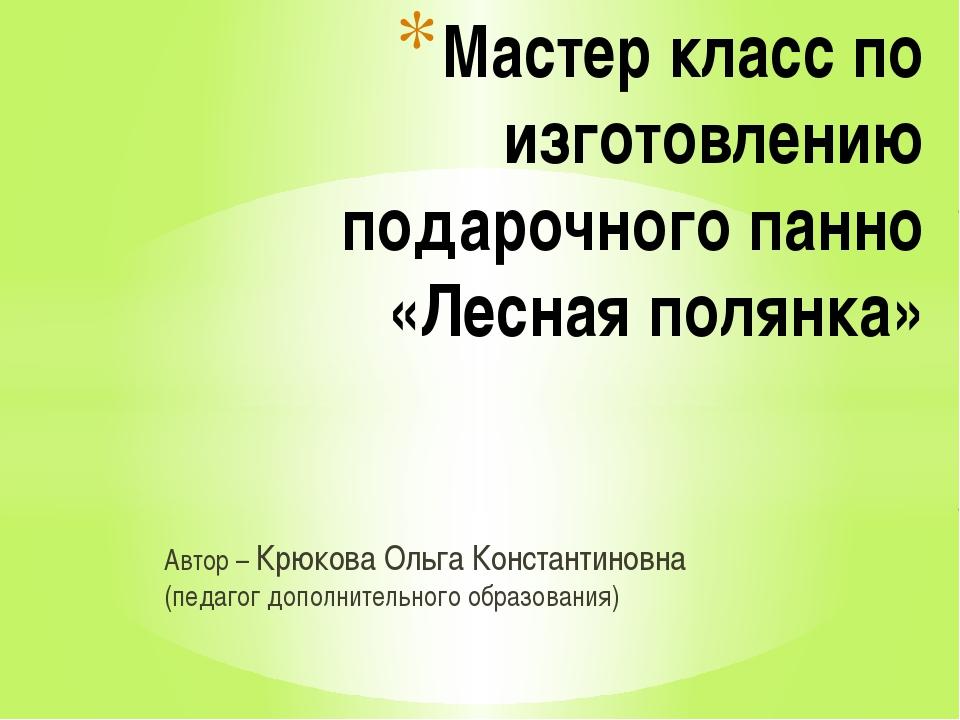 Автор – Крюкова Ольга Константиновна (педагог дополнительного образования) Ма...