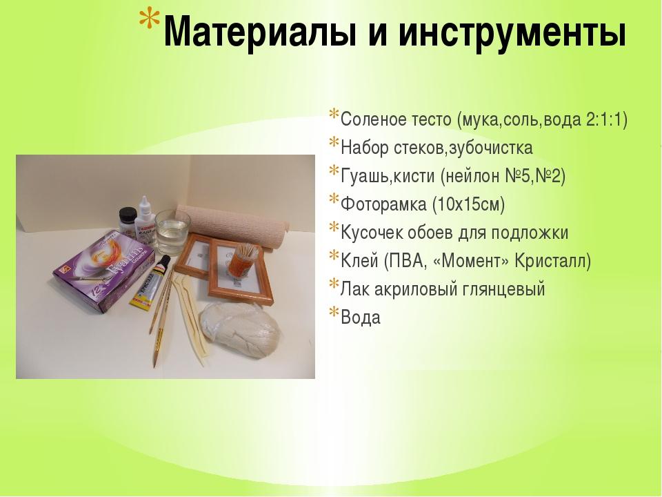 Материалы и инструменты Соленое тесто (мука,соль,вода 2:1:1) Набор стеков,зуб...