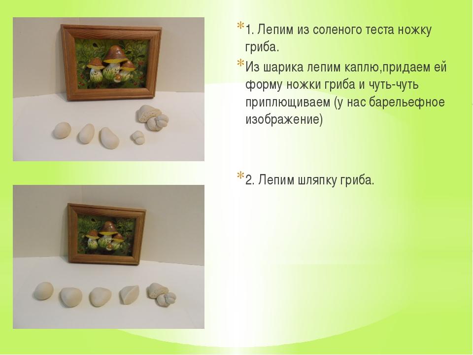 1. Лепим из соленого теста ножку гриба. Из шарика лепим каплю,придаем ей форм...